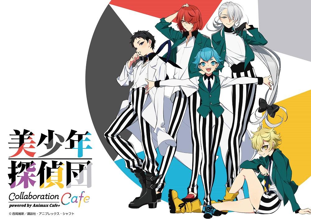 西尾維新アニメプロジェクト「美少年探偵団」コラボカフェのキャラをイメージしたフード&ドリンクが美味しそう!
