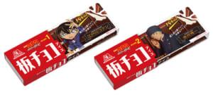 劇場版「名探偵コナン」×板チョコアイスキャンペーン パッケージ