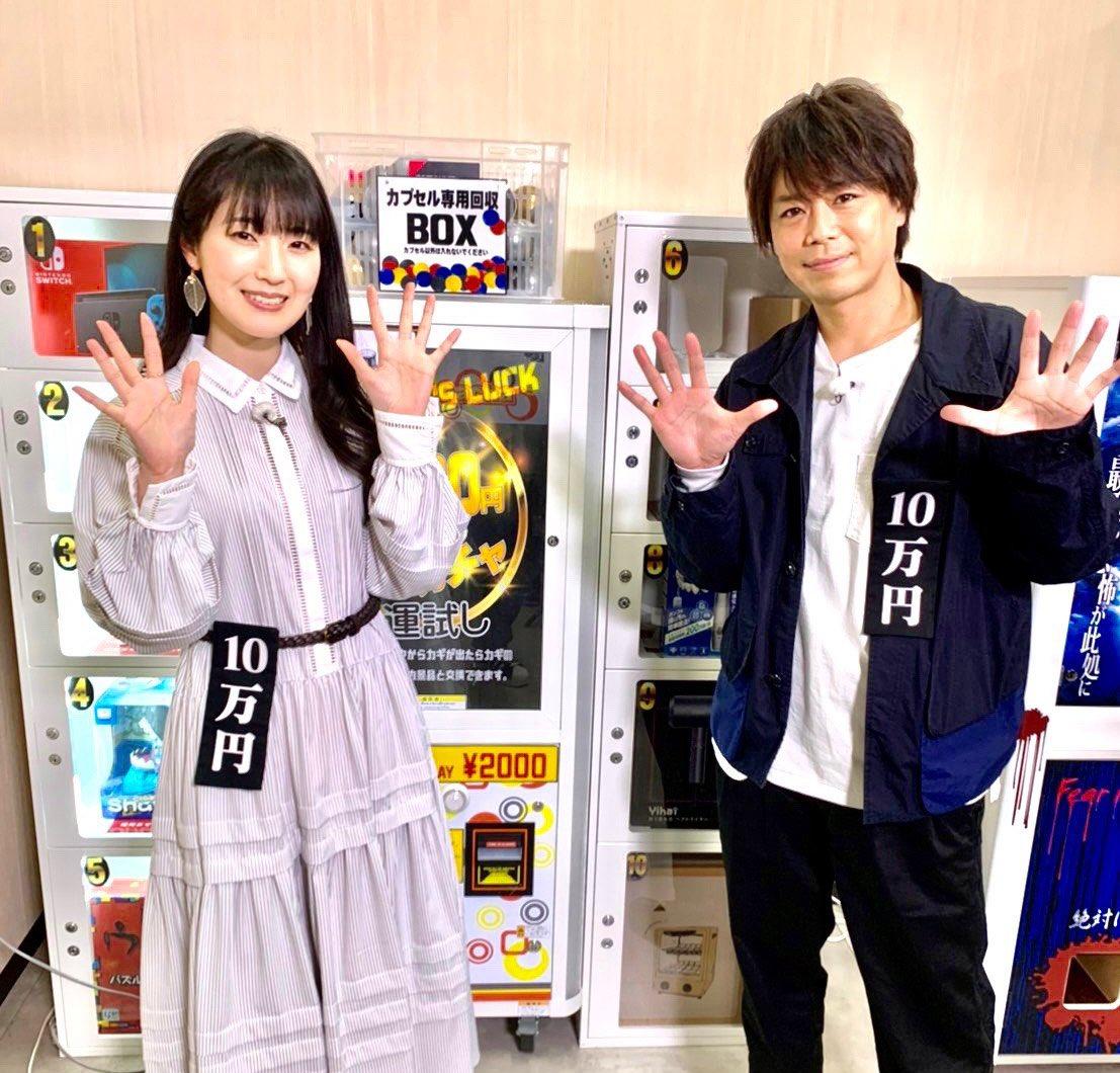 「10万円でできるかな」3時間SP 浪川大輔さん&石川由依さん
