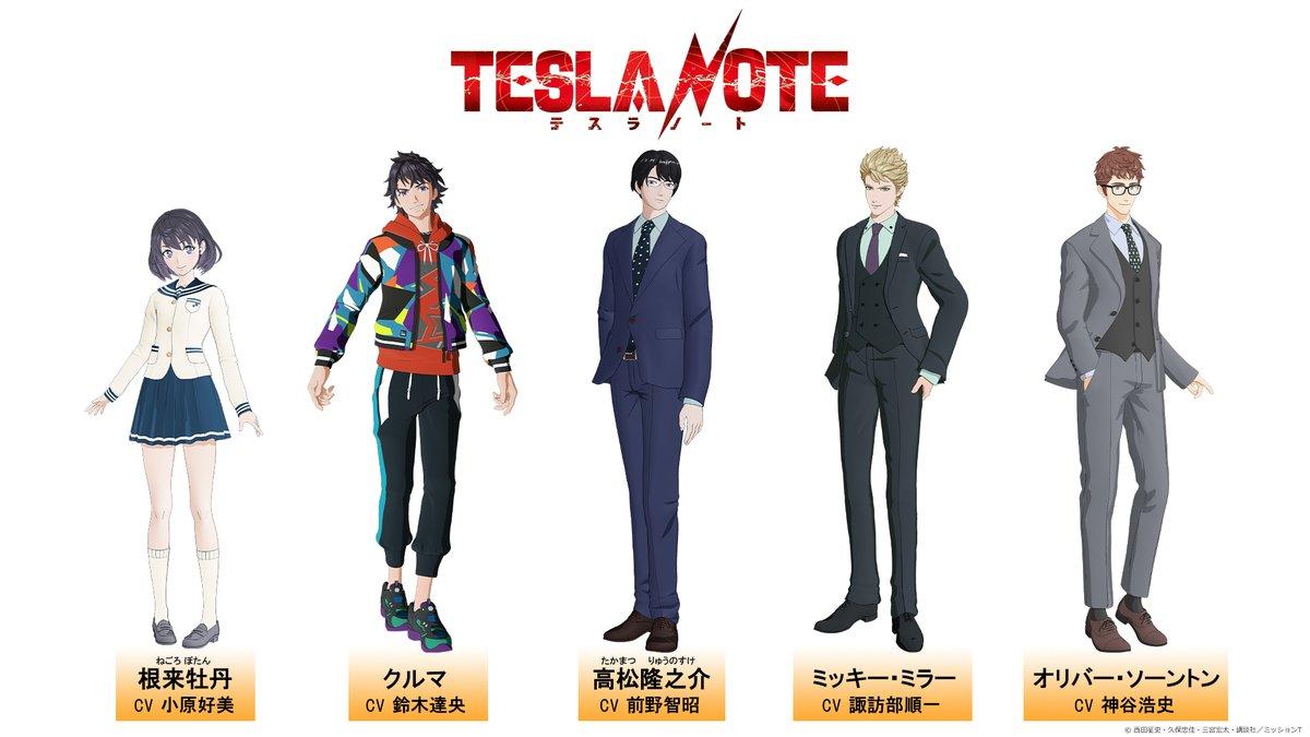 TVアニメ「テスラノート」キャラクター