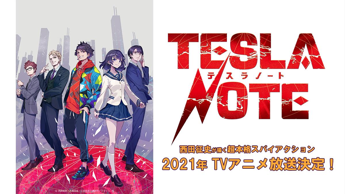 「テスラノート」2021年TVアニメ化決定!声優に小原好美さん・鈴木達央さんらが発表