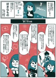 METOROさん 友達・恋人などを『沼に沈める方法』2