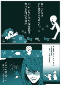 METOROさん 友達・恋人などを『沼に沈める方法』3