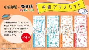 「呪術廻戦」×「極楽湯 RAKU SPA」極楽じゅじゅやすみ