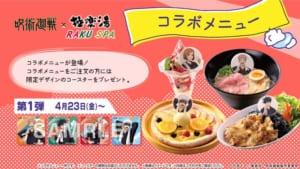 「呪術廻戦」×「極楽湯」コラボメニュー