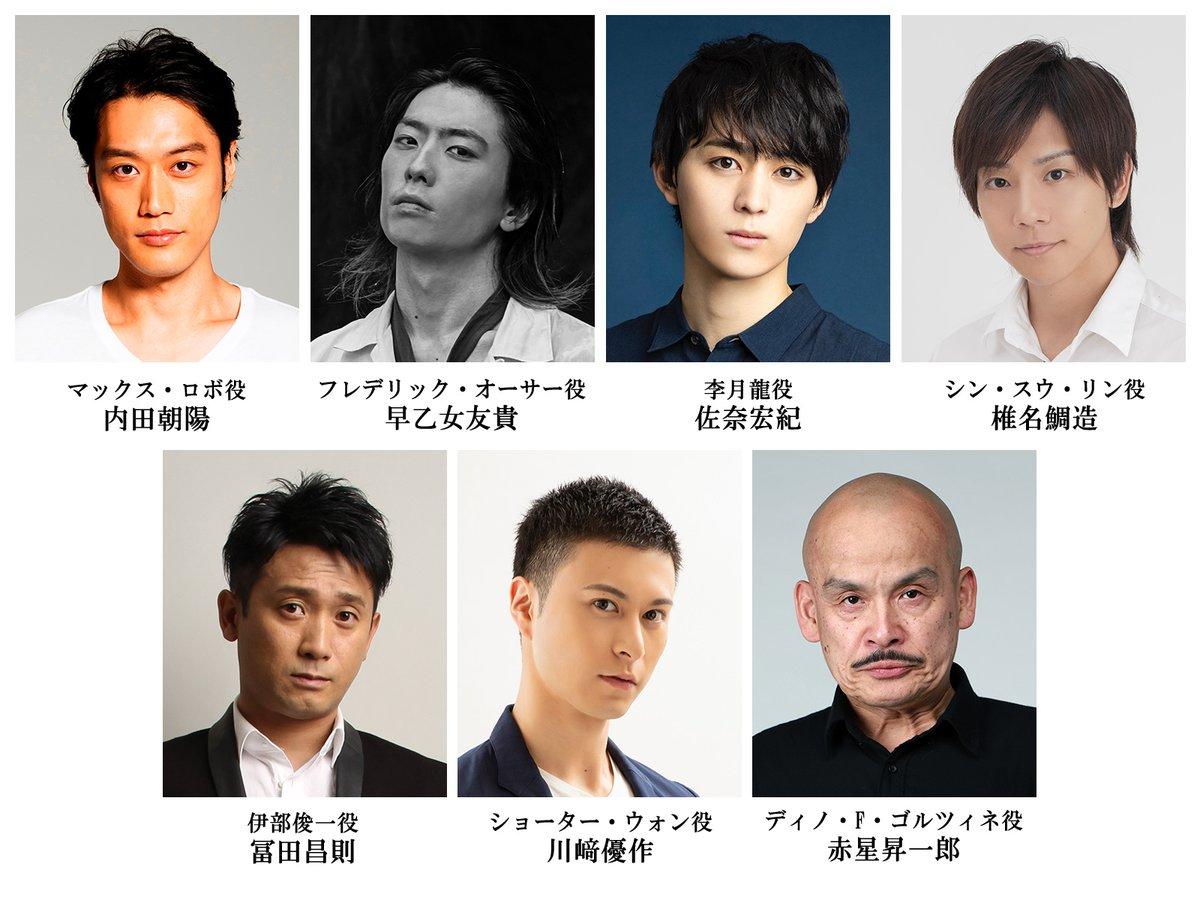 舞台「BANANA FISH」ショーター・シン・月龍・ゴルツィネなどの追加キャスト発表!