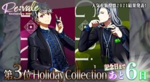 「アイドリッシュセブン」Re:vale人気衣装投票 第3位「Holiday Collection」