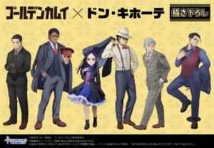 TVアニメ「ゴールデンカムイ」×ドン・キホーテ