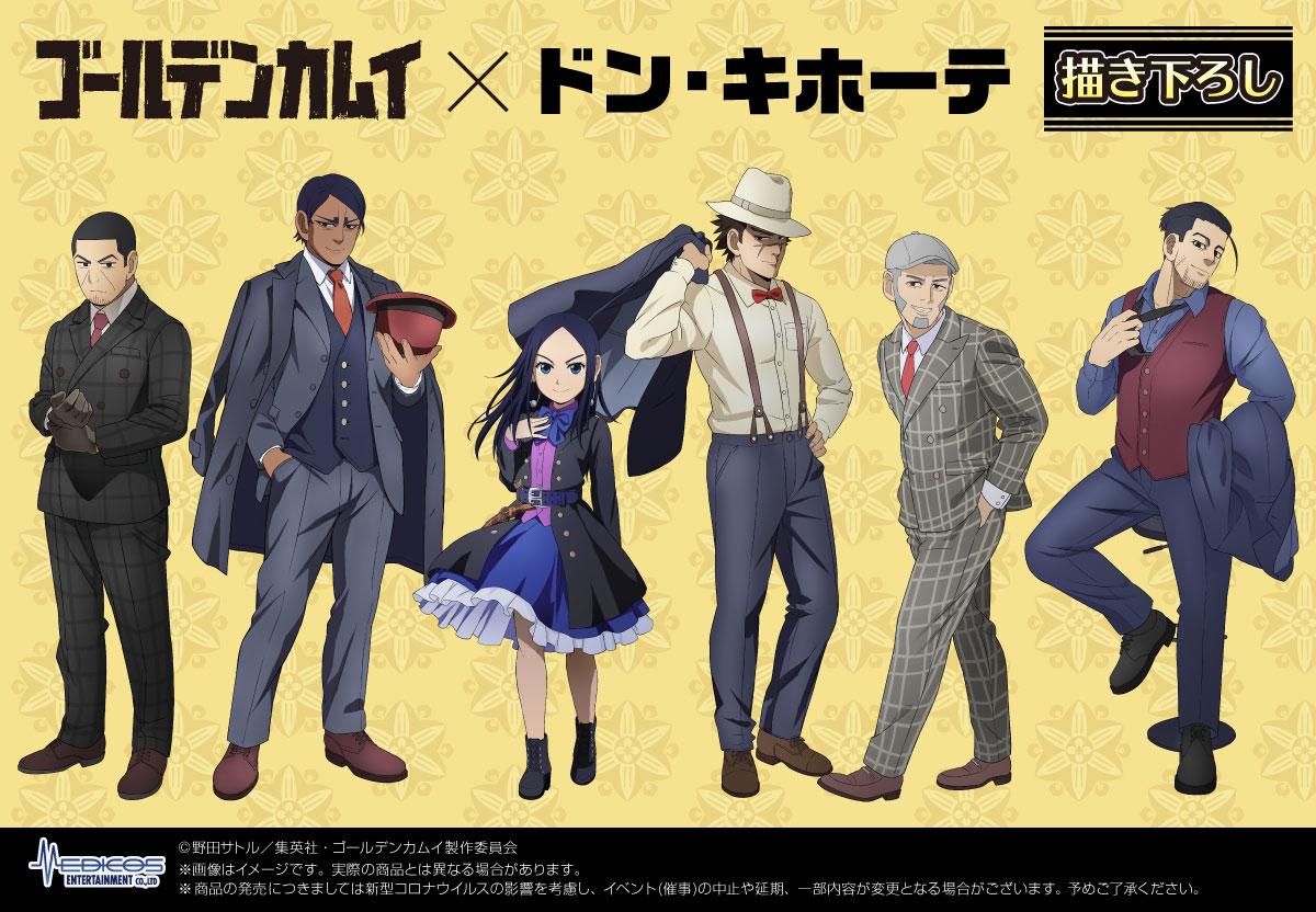 TVアニメ「ゴールデンカムイ」×「ドン・キホーテ」限定コラボグッズ販売!正装した杉元、アシリパらの描き下ろしが素敵