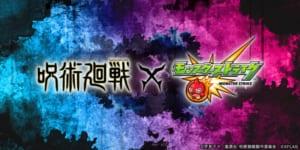 「呪術廻戦」×「モンスターストライク」