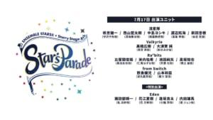 「あんさんぶるスターズ!!Starry Stage 4th」7月17日(土)公演出演者