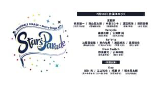 「あんさんぶるスターズ!!Starry Stage 4th」7月18日(日)公演出演者