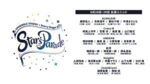 「あんさんぶるスターズ!!Starry Stage 4th」8月公演出演者