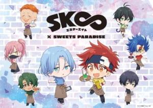 TVアニメ「SK∞(エスケーエイト)」×スイーツパラダイス
