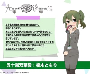 TVアニメ「先輩がうざい後輩の話」五十嵐双葉役:楠木ともりさんコメント