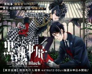 「黒執事展 -Rich Black-」告知ビジュアル