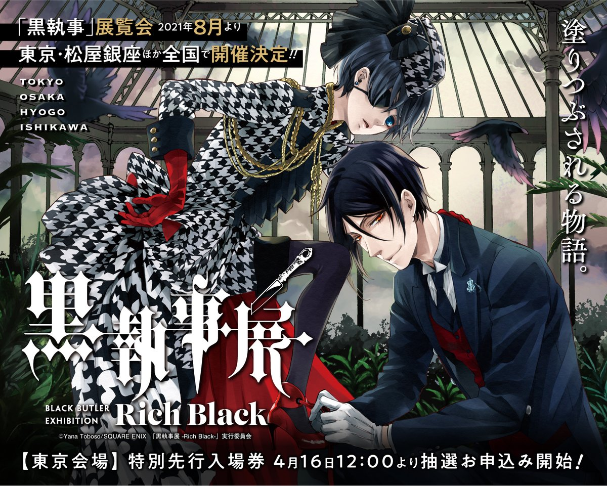 """展覧会「黒執事展 -Rich Black-」で15年間の軌跡を辿る!枢やな先生の世界を色とりどりの""""黒""""でお届け"""