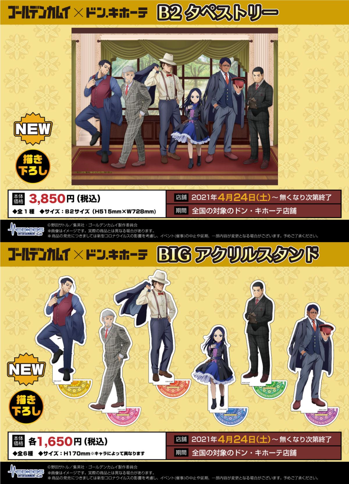 TVアニメ「ゴールデンカムイ」×ドン・キホーテ 限定コラボグッズ