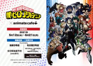 僕のヒーローアカデミア×アニメイトカフェ
