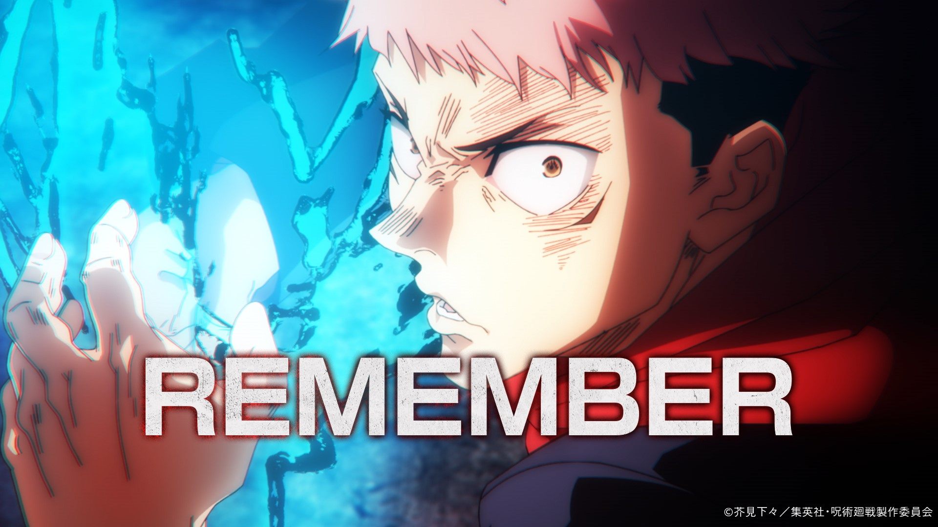 TVアニメ「呪術廻戦」挿入歌「REMEMBER」のリリックビデオが鳥肌もの!何度見ても痺れちゃう戦闘シーン
