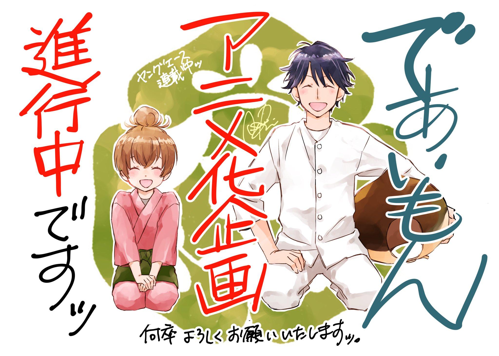 「であいもん」アニメ化企画が進行中!京都×和菓子×家族愛なんて癒される予感しかない