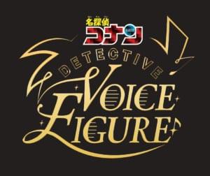 「名探偵コナン」VOICE FIGURE(ボイスフィギュア)