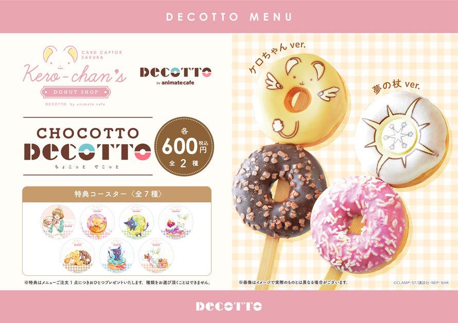 ケロちゃんのドーナツが天才的な可愛さ「CCさくら×DECOTTO」ドーナツショップがオープン!
