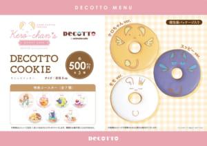 「カードキャプターさくら クリアカード編」×「DECOTTO」クッキーメニュー