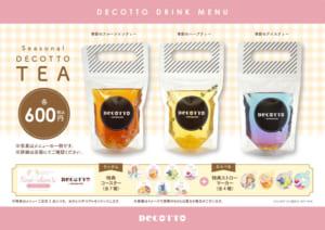 「カードキャプターさくら クリアカード編」×「DECOTTO」ドリンクメニュー