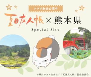 夏目友人帳×熊本県 ~人吉・球磨での優しい時間