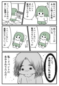 お肉おいしい先生 オリジナル漫画
