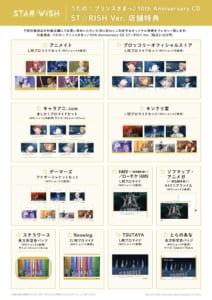 うたの☆プリンスさまっ♪」10th Anniversary CD ST☆RISH Ver. 店舗別特典