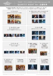 「うたの☆プリンスさまっ♪」10th Anniversary CD QUARTET NIGHT Ver.  店舗別特典