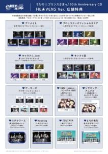 「うたの☆プリンスさまっ♪」10th Anniversary CD HE★VENS Ver. 店舗別特典