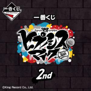 一番くじ ヒプノシスマイク-Division Rap Battle-2nd