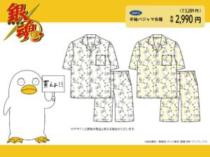 銀魂 半袖パジャマ(MEGAドン・キホーテで発売)
