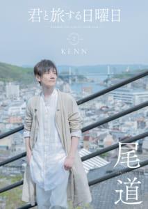 「君と旅する日曜日 vol.2」KENNさん 広島県・尾道の旅