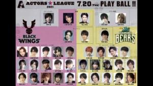 ACTORS☆LEAGUE 2021 出演メンバー