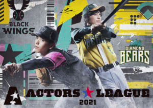 ACTORS☆LEAGUE 2021