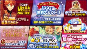 「あんさんぶるスターズ!!」LOVE編キャンペーン