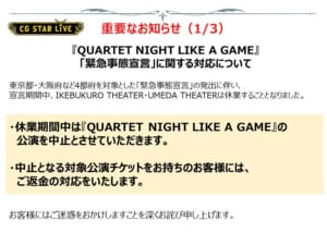 「QUARTET NIGHT LIKE A GAME」重要なお知らせ1/3