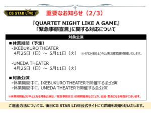 「QUARTET NIGHT LIKE A GAME」重要なお知らせ2/3