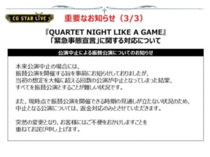 「QUARTET NIGHT LIKE A GAME」重要なお知らせ/3