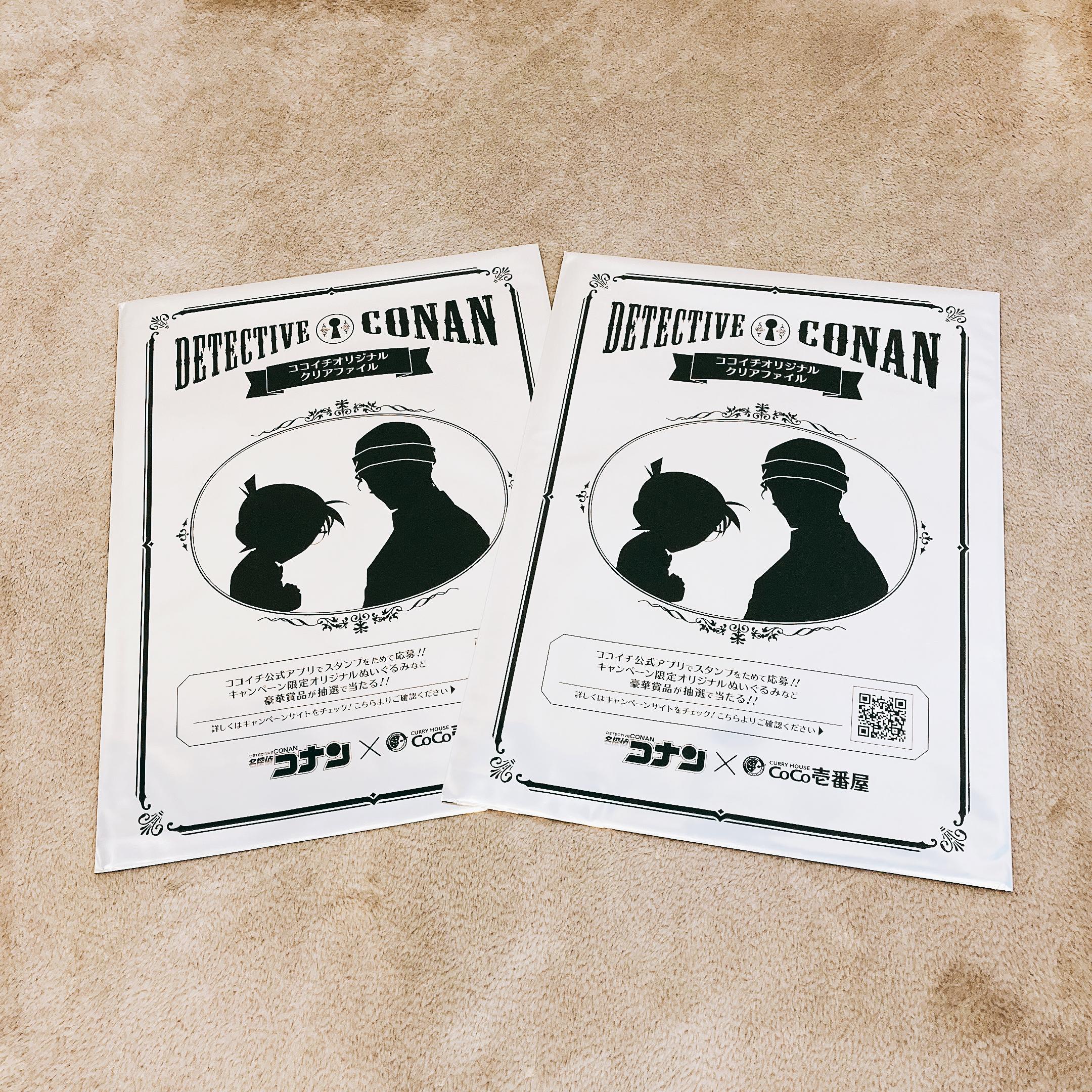 「名探偵コナン」×「ココイチ」コラボのクリアファイルもらってきました!初日ならではの珍事件が発生!?