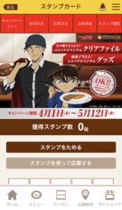 「名探偵コナン×カレーハウスCoCo壱番屋」アプリ内画像