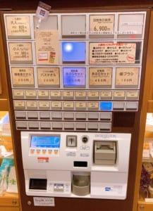 「呪術廻戦」×「極楽湯」券売機