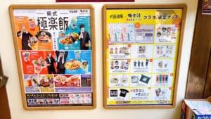 「呪術廻戦」×「極楽湯」広告