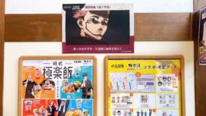 「呪術廻戦」×「極楽湯」両面宿儺の「湯の作法」ポスター&広告
