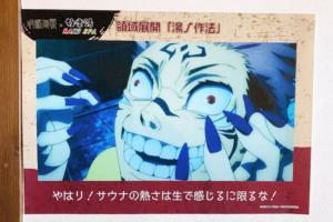 「呪術廻戦」×「極楽湯」両面宿儺の「湯の作法」ポスター6