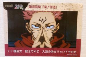 「呪術廻戦」×「極楽湯」両面宿儺の「湯の作法」ポスター5